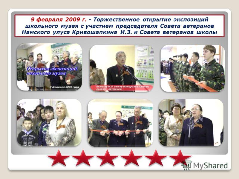 9 февраля 2009 г. - Торжественное открытие экспозиций школьного музея с участием председателя Совета ветеранов Намского улуса Кривошапкина И.З. и Совета ветеранов школы