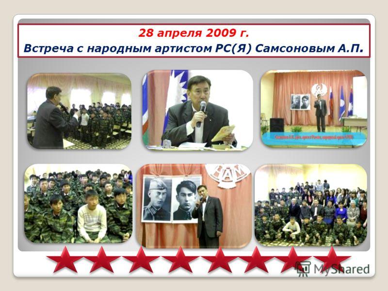 28 апреля 2009 г. Встреча с народным артистом РС(Я) Самсоновым А.П.