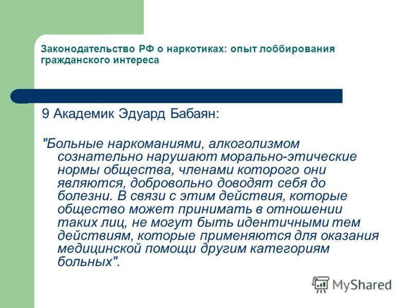 Законодательство РФ о наркотиках: опыт лоббирования гражданского интереса 9 Академик Эдуард Бабаян: