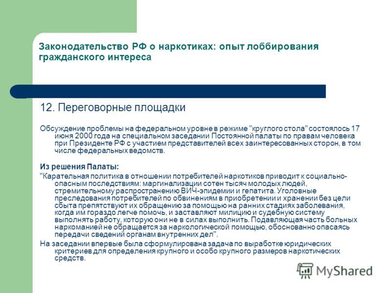 Законодательство РФ о наркотиках: опыт лоббирования гражданского интереса 12. Переговорные площадки Обсуждение проблемы на федеральном уровне в режиме