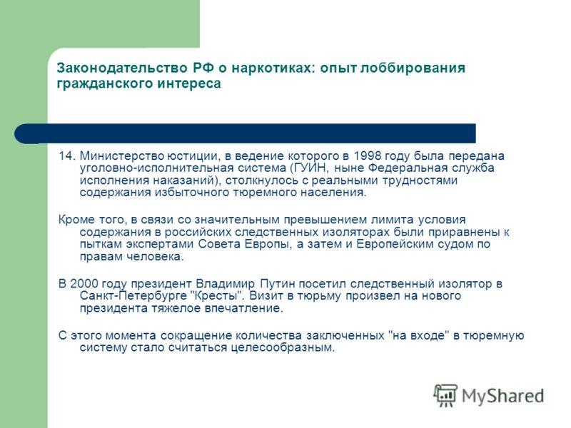 Законодательство РФ о наркотиках: опыт лоббирования гражданского интереса 14. Министерство юстиции, в ведение которого в 1998 году была передана уголовно-исполнительная система (ГУИН, ныне Федеральная служба исполнения наказаний), столкнулось с реаль