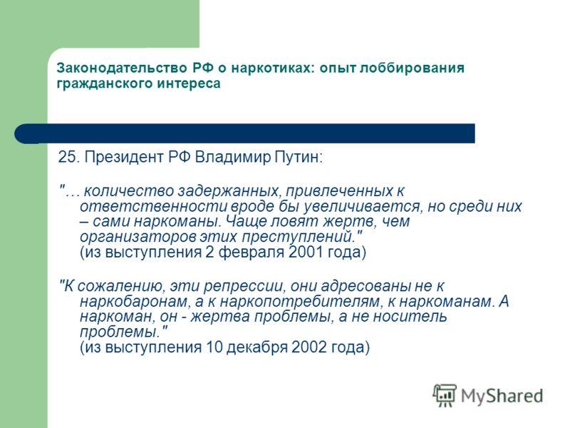 Законодательство РФ о наркотиках: опыт лоббирования гражданского интереса 25. Президент РФ Владимир Путин: