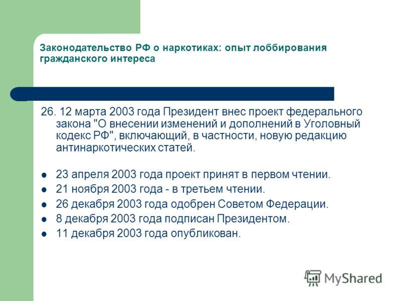 Законодательство РФ о наркотиках: опыт лоббирования гражданского интереса 26. 12 марта 2003 года Президент внес проект федерального закона