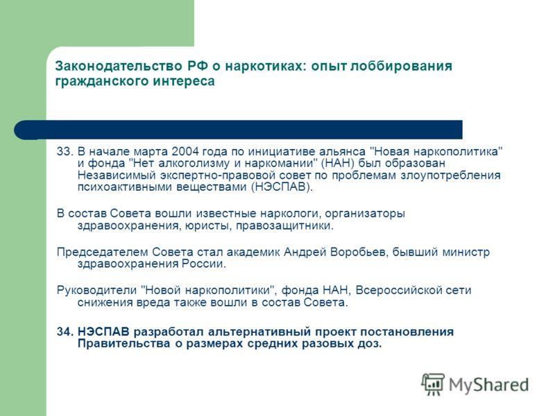 Законодательство РФ о наркотиках: опыт лоббирования гражданского интереса 33. В начале марта 2004 года по инициативе альянса