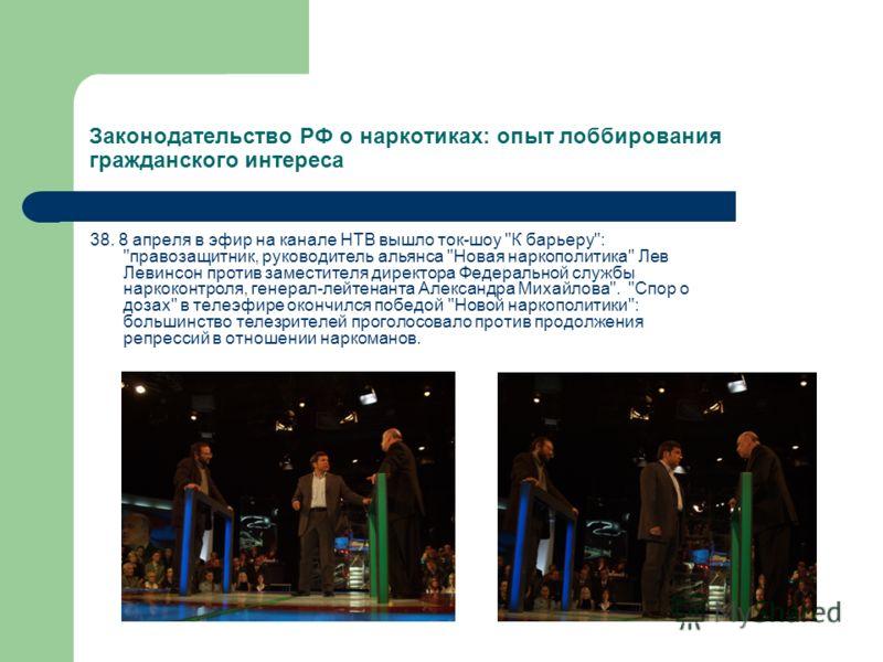 Законодательство РФ о наркотиках: опыт лоббирования гражданского интереса 38. 8 апреля в эфир на канале НТВ вышло ток-шоу