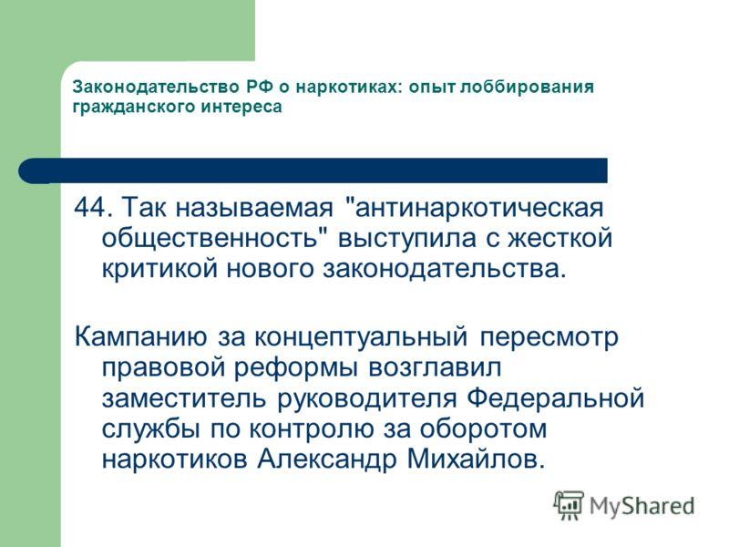Законодательство РФ о наркотиках: опыт лоббирования гражданского интереса 44. Так называемая