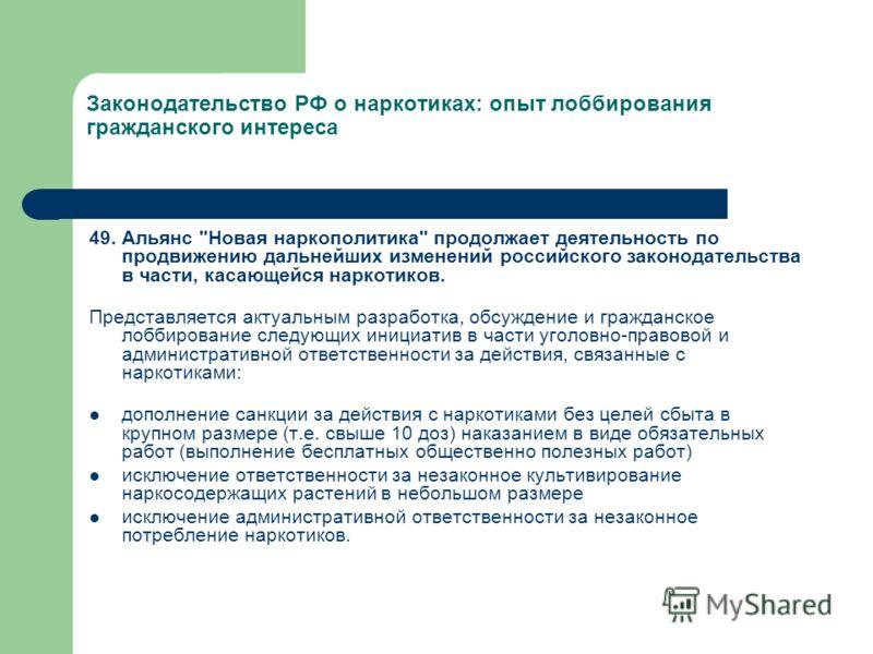 Законодательство РФ о наркотиках: опыт лоббирования гражданского интереса 49. Альянс