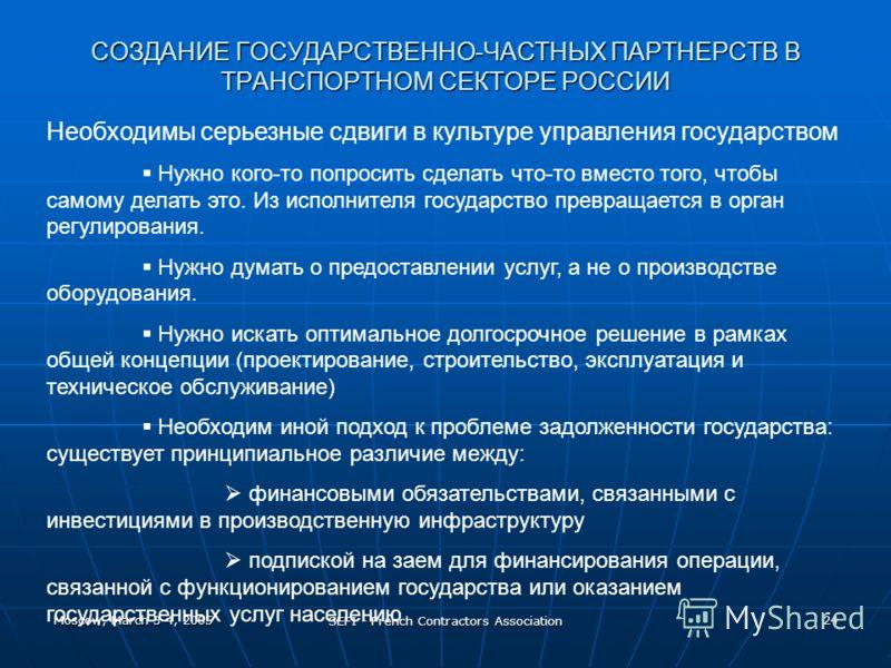 Moscow, March 3-4, 2005 SEFI - French Contractors Association 24 СОЗДАНИЕ ГОСУДАРСТВЕННО-ЧАСТНЫХ ПАРТНЕРСТВ В ТРАНСПОРТНОМ СЕКТОРЕ РОССИИ Необходимы серьезные сдвиги в культуре управления государством Нужно кого-то попросить сделать что-то вместо тог