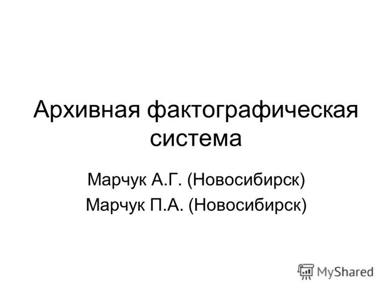 Архивная фактографическая система Марчук А.Г. (Новосибирск) Марчук П.А. (Новосибирск)