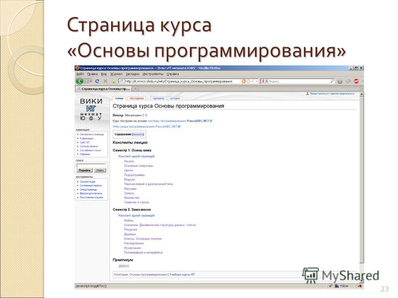 Страница курса «Основы программирования» 23