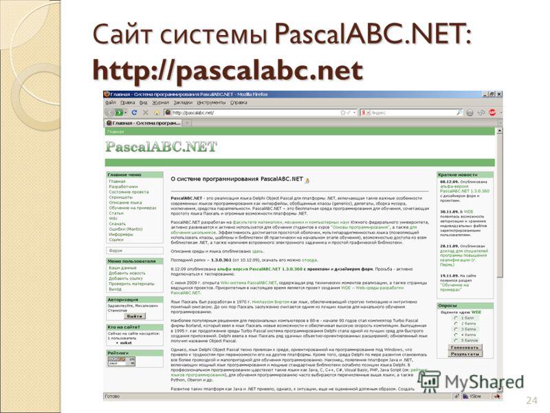 Сайт системы PascalABC.NET: http://pascalabc.net 24
