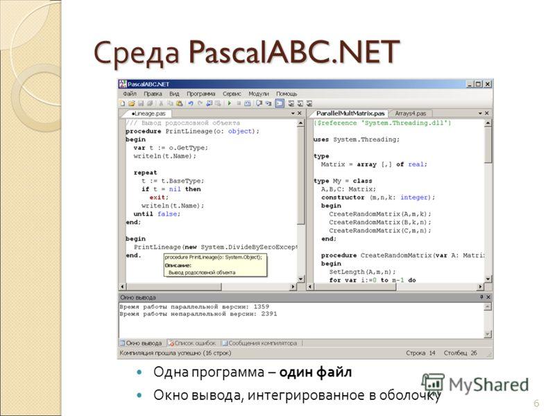 Среда PascalABC.NET Одна программа – один файл Окно вывода, интегрированное в оболочку 6
