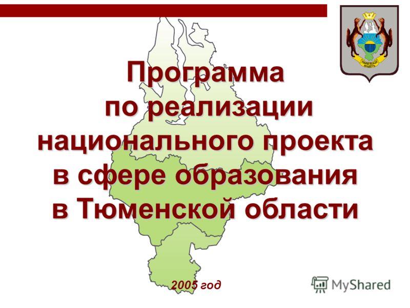 2005 год Программа по реализации национального проекта в сфере образования по реализации национального проекта в сфере образования в Тюменской области