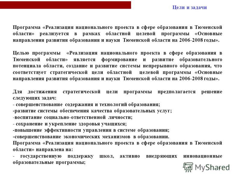 7 Цели и задачи Программа «Реализация национального проекта в сфере образования в Тюменской области» реализуется в рамках областной целевой программы «Основные направления развития образования и науки Тюменской области на 2006-2008 годы». Целью прогр