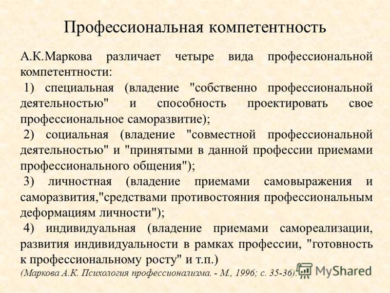Профессиональная компетентность А.К.Маркова различает четыре вида профессиональной компетентности: 1) специальная (владение