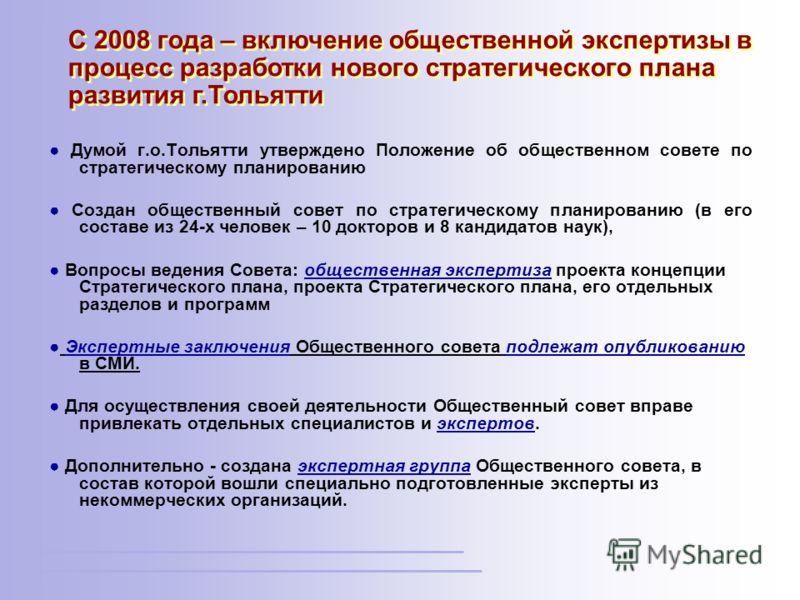 Думой г.о.Тольятти утверждено Положение об общественном совете по стратегическому планированию Создан общественный совет по стратегическому планированию (в его составе из 24-х человек – 10 докторов и 8 кандидатов наук), Вопросы ведения Совета: общест