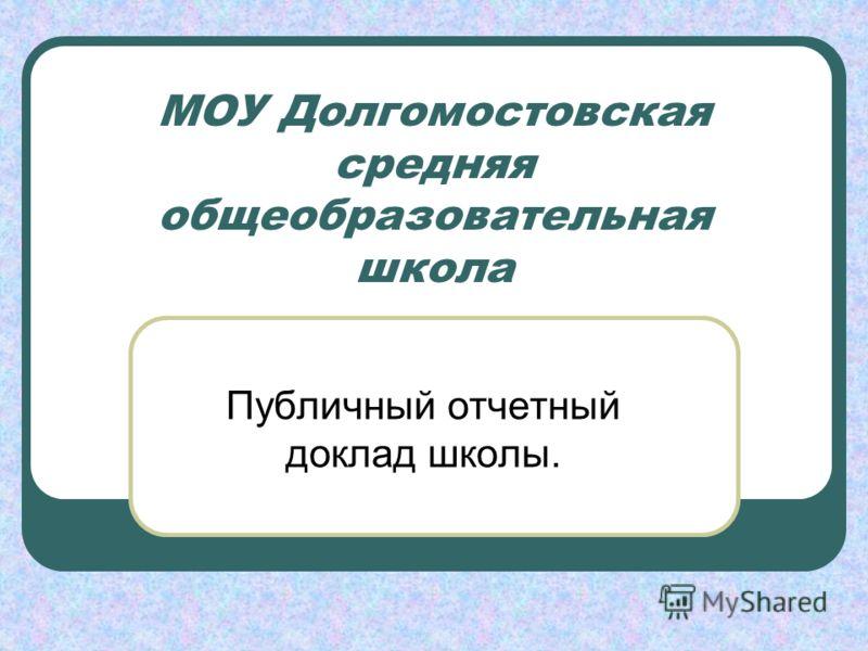 МОУ Долгомостовская средняя общеобразовательная школа Публичный отчетный доклад школы.