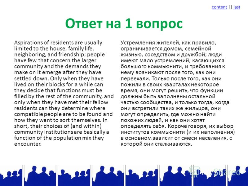 contentcontent || lastlast Ответ на 1 вопрос Aspirations of residents are usually limited to the house, family life, neighboring, and friendship; people have few that concern the larger community and the demands they make on it emerge after they have