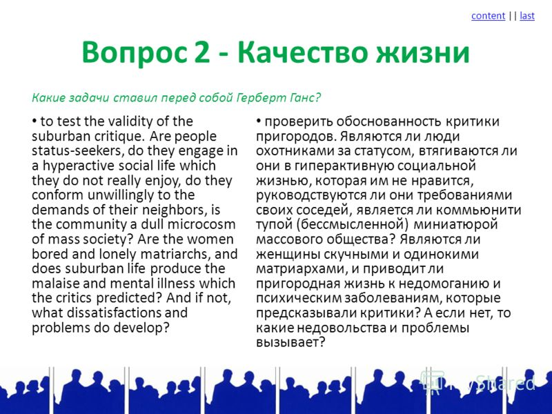 contentcontent || lastlast Вопрос 2 - Качество жизни to test the validity of the suburban critique. Are people status-seekers, do they engage in a hyperactive social life which they do not really enjoy, do they conform unwillingly to the demands of t