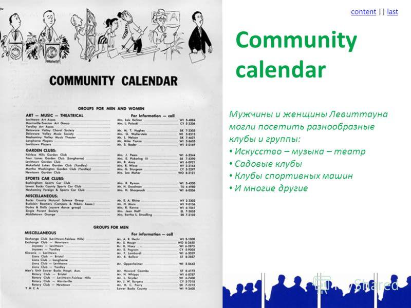 contentcontent || lastlast Community calendar Мужчины и женщины Левиттауна могли посетить разнообразные клубы и группы: Искусство – музыка – театр Садовые клубы Клубы спортивных машин И многие другие