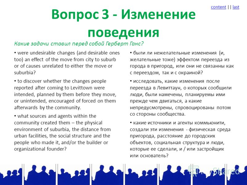 contentcontent || lastlast Вопрос 3 - Изменение поведения were undesirable changes (and desirable ones too) an effect of the move from city to suburb or of causes unrelated to either the move or suburbia? to discover whether the changes people report