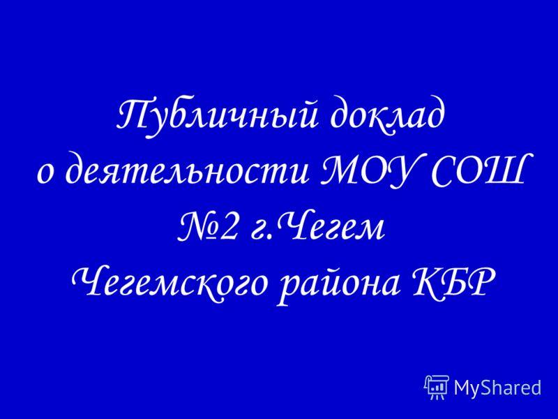 Публичный доклад о деятельности МОУ СОШ 2 г.Чегем Чегемского района КБР