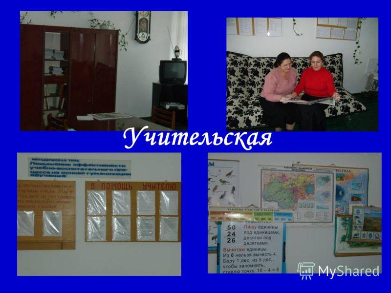 Учительская