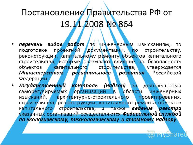Постановление Правительства РФ от 19.11.2008 864 перечень видов работ по инженерным изысканиям, по подготовке проектной документации, по строительству, реконструкции, капитальному ремонту объектов капитального строительства, которые оказывают влияние