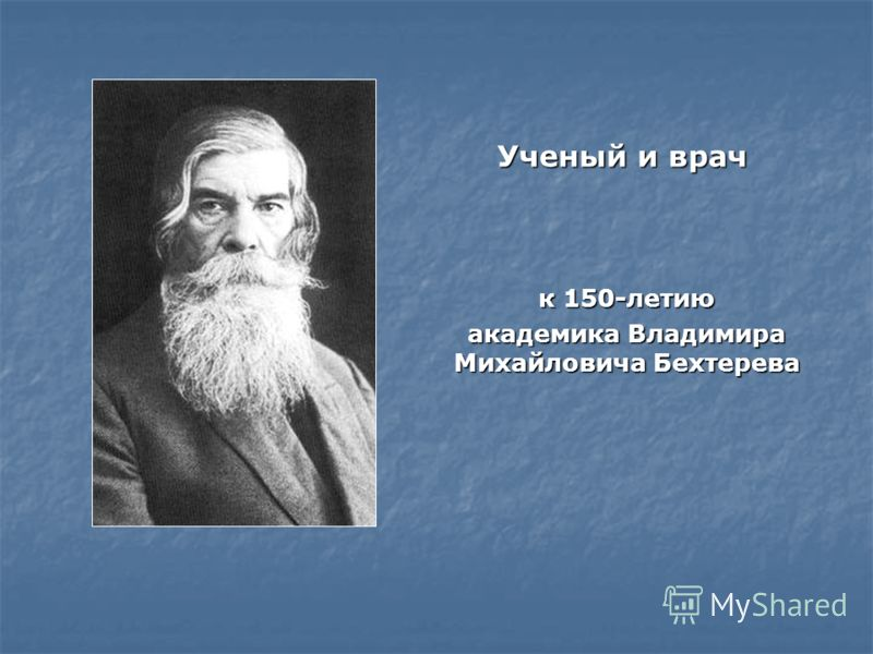 Ученый и врач к 150-летию академика Владимира Михайловича Бехтерева