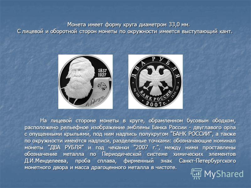 На лицевой стороне монеты в круге, обрамленном бусовым ободком, расположено рельефное изображение эмблемы Банка России - двуглавого орла с опущенными крыльями, под ним надпись полукругом
