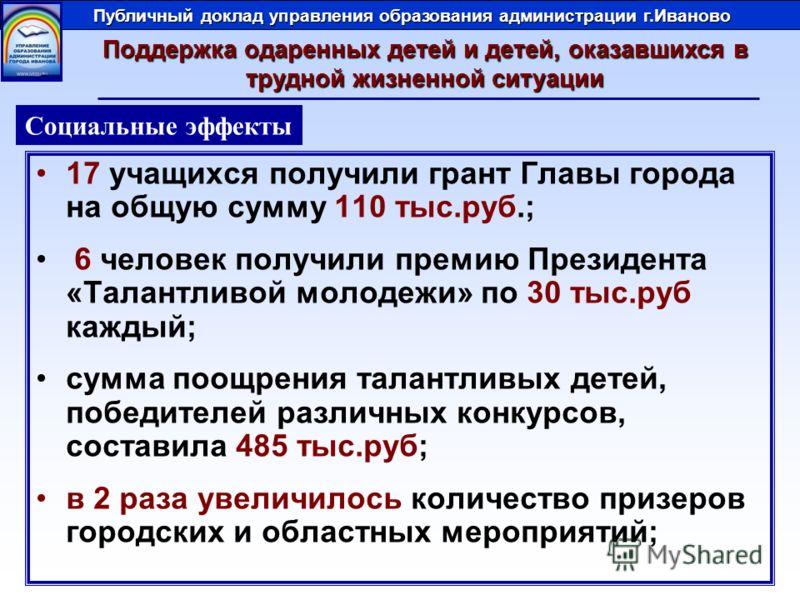 17 учащихся получили грант Главы города на общую сумму 110 тыс.руб.; 6 человек получили премию Президента «Талантливой молодежи» по 30 тыс.руб каждый; сумма поощрения талантливых детей, победителей различных конкурсов, составила 485 тыс.руб; в 2 раза