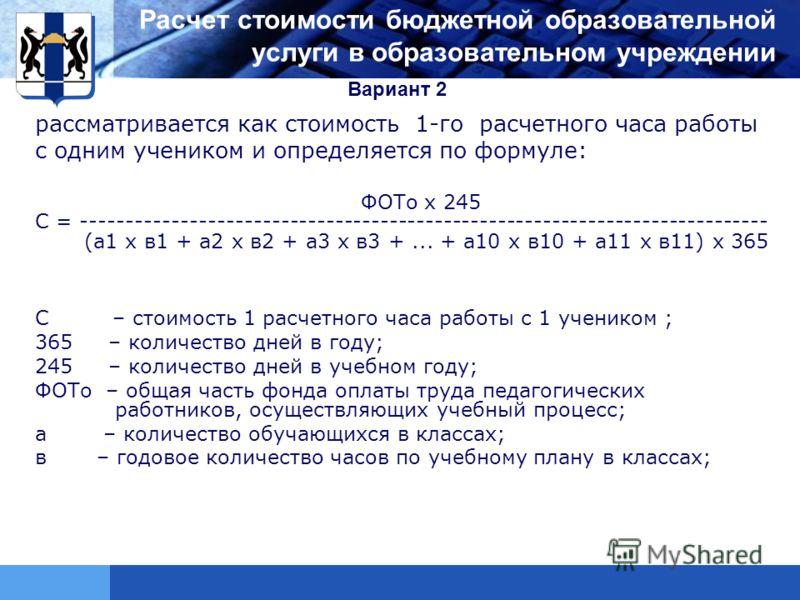 LOGO рассматривается как стоимость 1-го расчетного часа работы с одним учеником и определяется по формуле: ФОТо х 245 С = ---------------------------------------------------------------------------- (а1 х в1 + а2 х в2 + а3 х в3 +... + а10 х в10 + а11