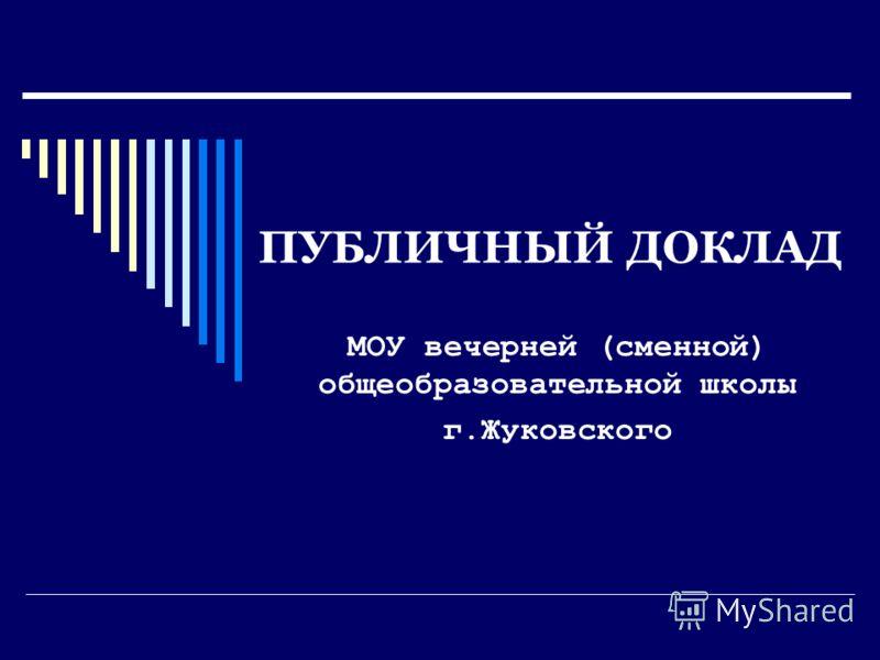 ПУБЛИЧНЫЙ ДОКЛАД МОУ вечерней (сменной) общеобразовательной школы г.Жуковского