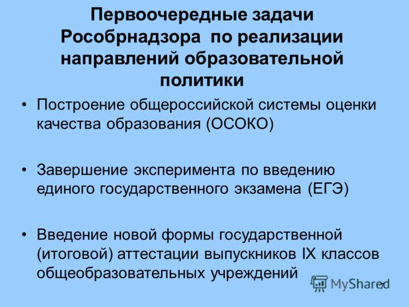 7 Первоочередные задачи Рособрнадзора по реализации направлений образовательной политики Построение общероссийской системы оценки качества образования (ОСОКО) Завершение эксперимента по введению единого государственного экзамена (ЕГЭ) Введение новой