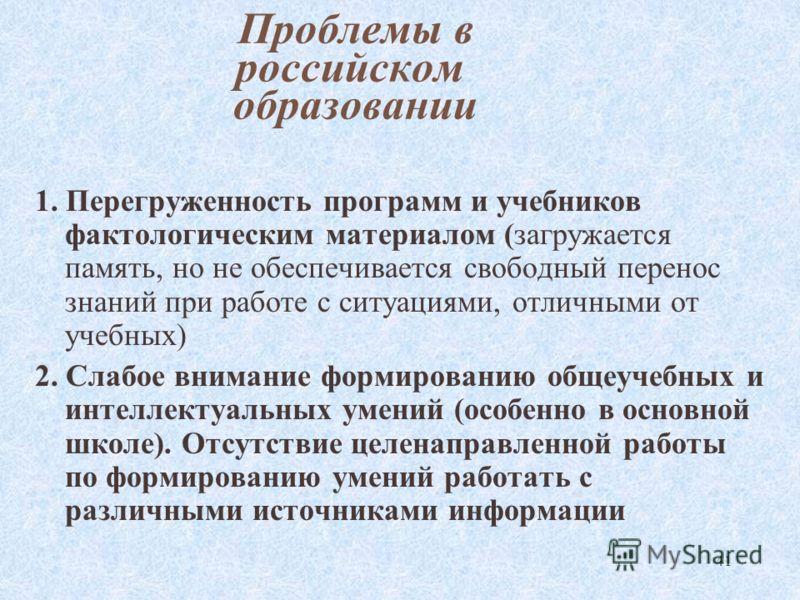41 Проблемы в российском образовании 1. Перегруженность программ и учебников фактологическим материалом (загружается память, но не обеспечивается свободный перенос знаний при работе с ситуациями, отличными от учебных) 2. Слабое внимание формированию