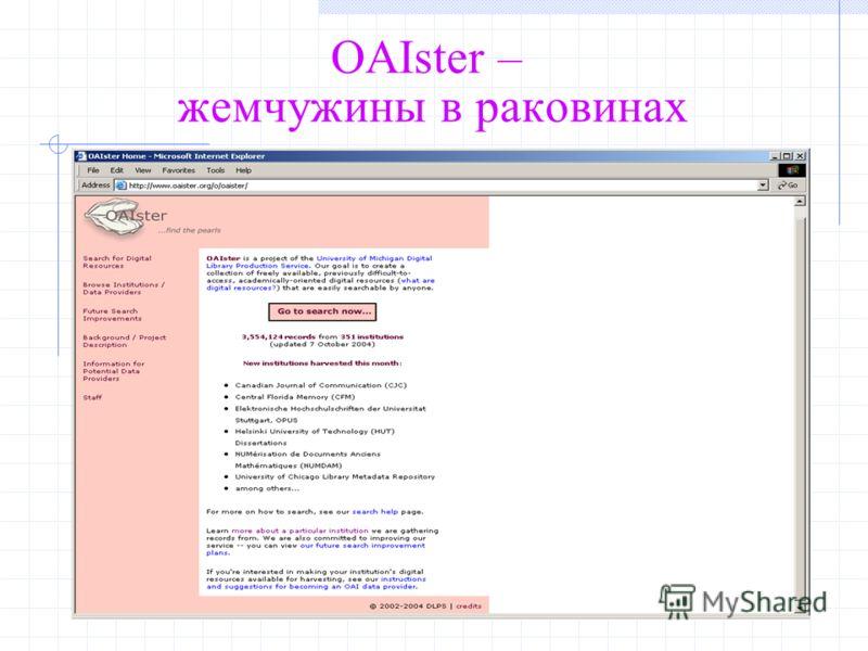 OAIster – жемчужины в раковинах