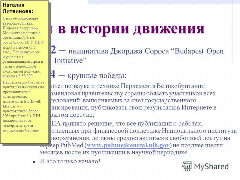 Вехи в истории движения 2002 – инициатива Джорджа Сороса Budapest Open Access Initiative 2004 – крупные победы: комитет по науке и технике Парламента Великобритании рекомендовал правительству страны обязать участников всех исследований, выполняемых з