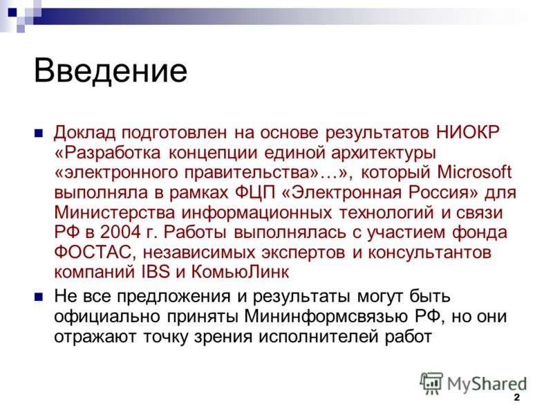 2 Введение Доклад подготовлен на основе результатов НИОКР «Разработка концепции единой архитектуры «электронного правительства»…», который Microsoft выполняла в рамках ФЦП «Электронная Россия» для Министерства информационных технологий и связи РФ в 2