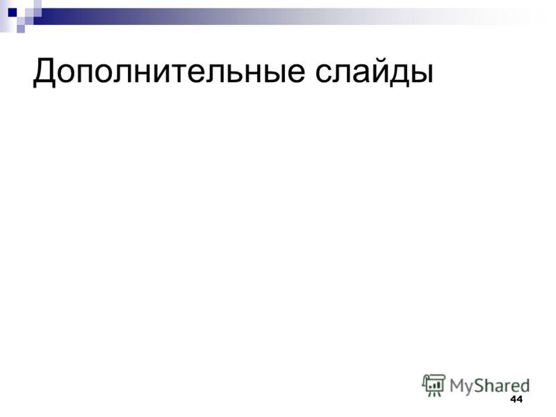 44 Дополнительные слайды