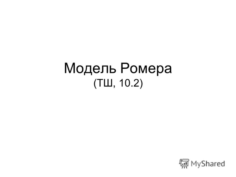 Модель Ромера (ТШ, 10.2)
