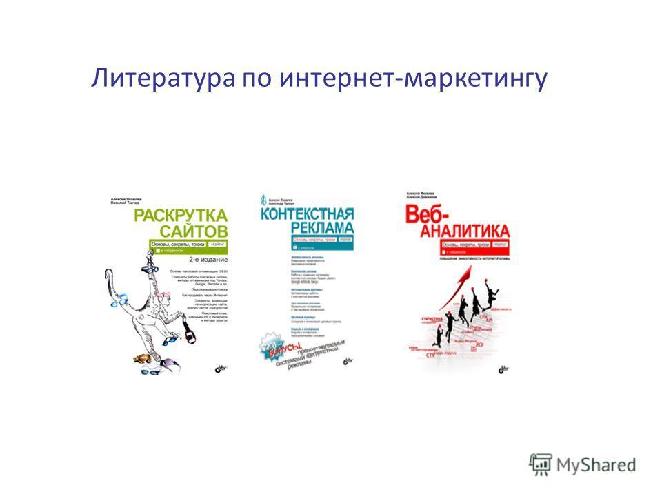 Литература по интернет-маркетингу