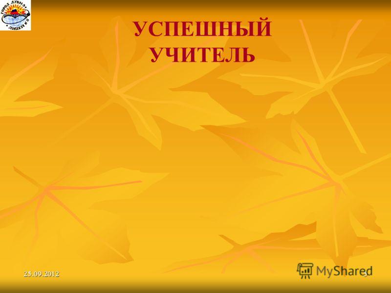25.09.20125 УСПЕШНЫЙ УЧИТЕЛЬ