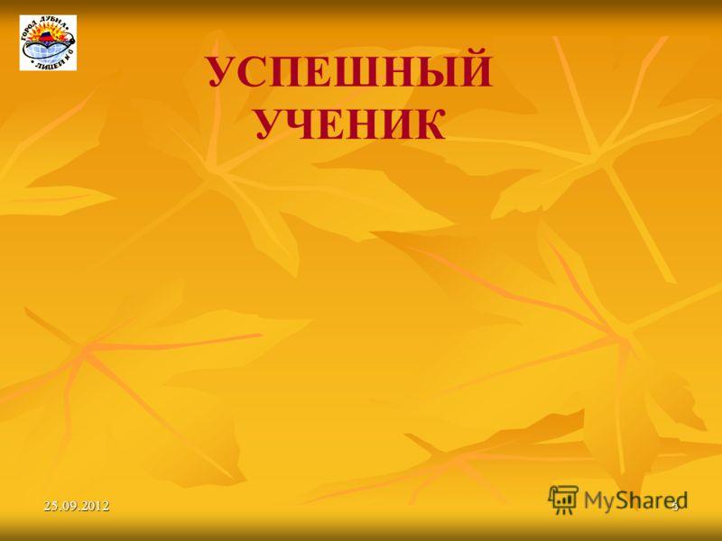 25.09.20126 УСПЕШНЫЙ УЧЕНИК