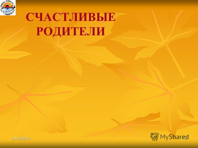 25.09.20128 СЧАСТЛИВЫЕ РОДИТЕЛИ