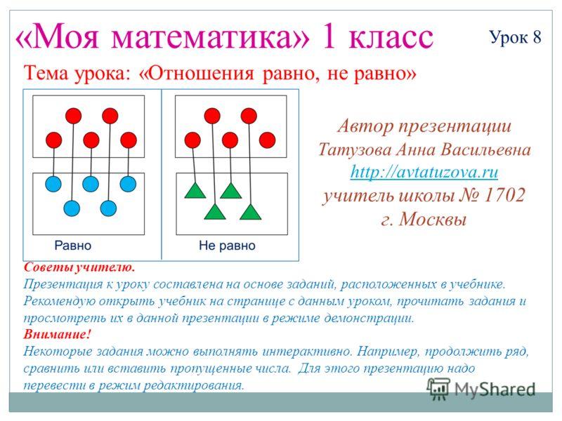 «Моя математика» 1 класс Урок 8 Советы учителю. Презентация к уроку составлена на основе заданий, расположенных в учебнике. Рекомендую открыть учебник на странице с данным уроком, прочитать задания и просмотреть их в данной презентации в режиме демон