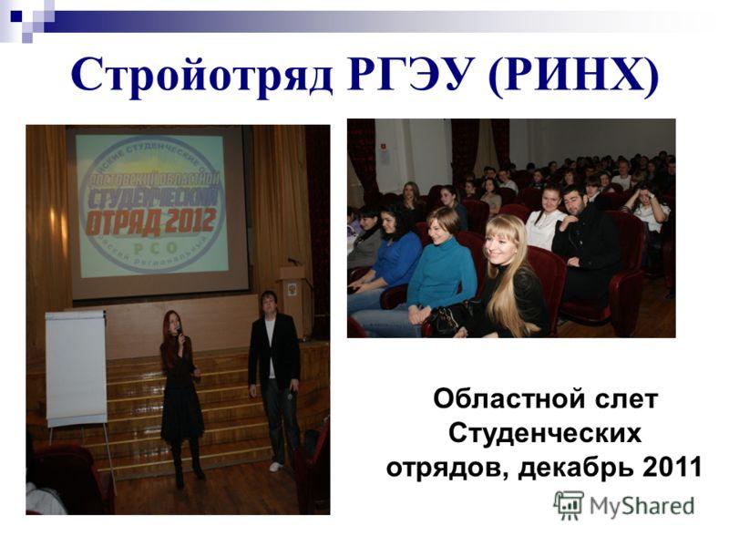 Стройотряд РГЭУ (РИНХ) Областной слет Студенческих отрядов, декабрь 2011
