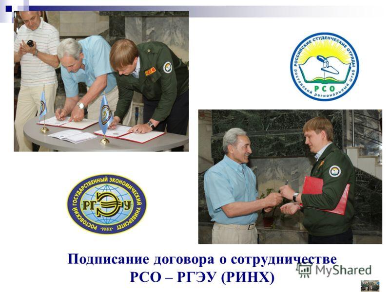 Подписание договора о сотрудничестве РСО – РГЭУ (РИНХ)