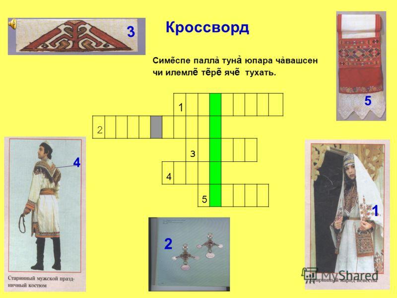 Кроссворд 1 2 3 5 4 Симспе палл тун юпара чвашсен чи илемл т р яч тухать. 1 2 3 4 5