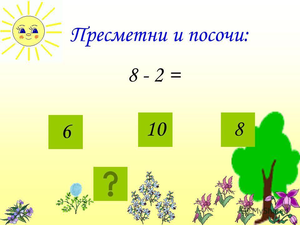Пресметни и посочи: 8 - 2 = 6 108