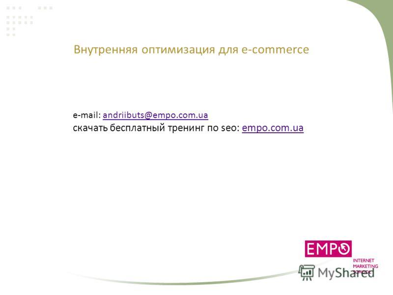 Внутренняя оптимизация для e-commerce e-mail: andriibuts@empo.com.uaandriibuts@empo.com.ua скачать бесплатный тренинг по seo: empo.com.uaempo.com.ua